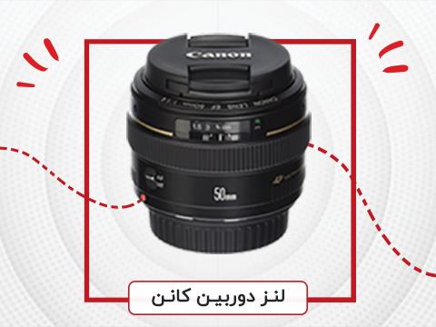لنز-دوربین-کنان
